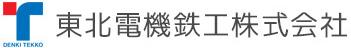東北電機鉄工株式会社