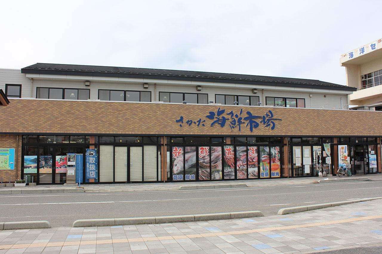 酒田市鮮魚センター